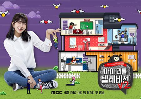 """첫 방송 D-9 '마리텔 V2', TV화제성 비드라마 순위 3위 기록! """"2주 연속"""""""