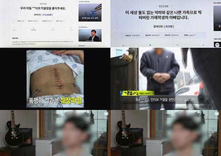 '실화탐사대' 췌장 파열 폭행사건, 뻔뻔한 가해자 태도에 시청자 '분노'