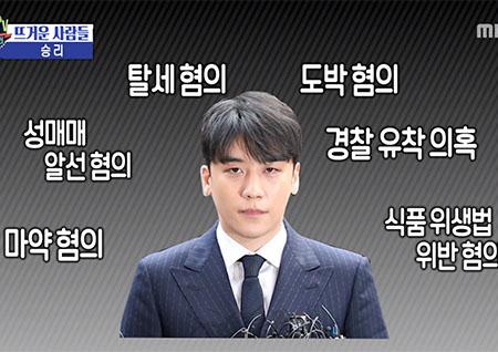 '섹션TV 연예통신' 입영 연기된 승리, 식품위생법 위반 혐의 첫 인정!