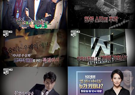 '위기의 연예계' 정준영·승리 게이트 '100분토론'서 집중 조명 나선다