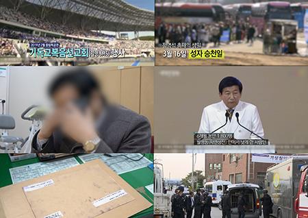 """'실화탐사대' JMS 교주 정명석에 빠진 딸 """"우리 딸을 찾아주세요"""""""