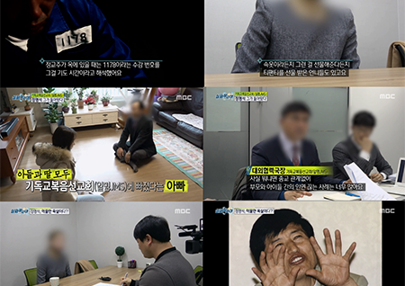 """'실화탐사대' JMS 교주 정명석 """"가정 불화, 내 탓 아니다""""…시청자 분노"""