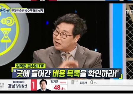 '실화탐사대' 연예인 출신 박수무당의 수상한 내림굿…사기 의혹 폭로