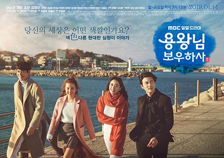 '용왕님 보우하사'·'이상한 나라의 며느리' 오늘(11일) 결방…임시정부 100주년 특집 방송 편성