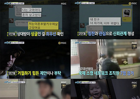 '실화탐사대' 미군과의 SNS 연애는 모두 거짓이었다… '로맨스 스캠' 주의보