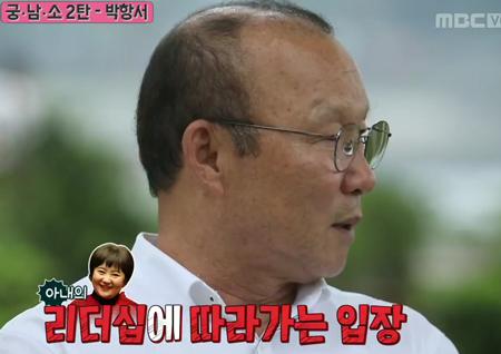 """'궁민남편' 박항서 감독 고백! """"리더십? 집에선 그냥 따라간다"""""""