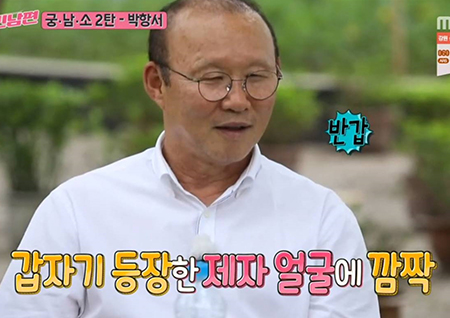 '궁민남편' 2주간의 박항서 특집, 제대로 通했다… 동시간대 시청률 2위