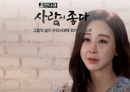 '사람이 좋다' 함소원♥진화, 18세 연상연하 신혼부부의 육아 일기