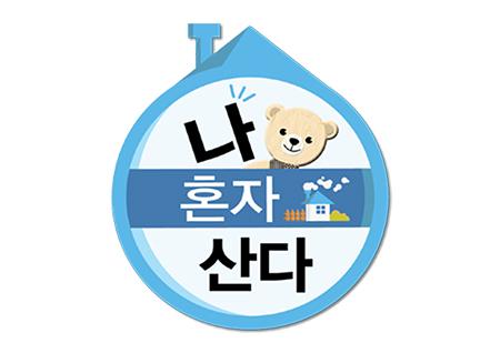 '나 혼자 산다', 한국인이 가장 좋아하는 TV프로그램 1위 등극 '쾌거'