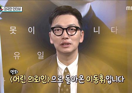 """'섹션TV' 천만배우 이동휘! """"누군가는 해야 할 이야기"""" 영화 '어린 의뢰인' 선택"""