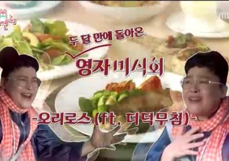 '전지적 참견시점' 이영자, 매니저를 위한 특급 내조! 남한산성 오리고기집은 어디?
