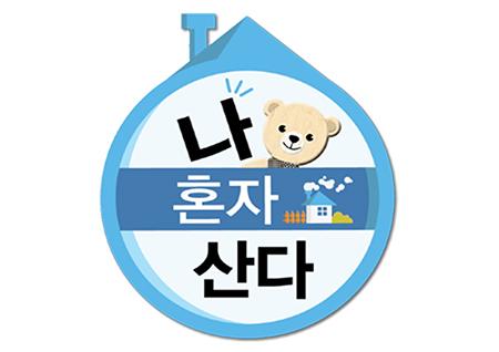 '나 혼자 산다' 5월 한국인이 가장 좋아하는 TV프로그램 1위! '14개월 연속 최강자 위엄'