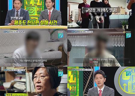 """'실화탐사대' 고유정 사건 피해자 동생 """"가해자는 이중적인 사람이었다"""""""