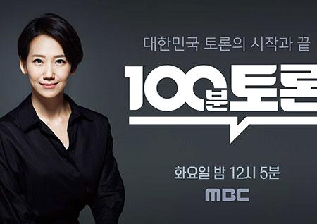'100분토론' 홍상수 이혼청구 '기각'… 파탄주의 도입은 시기상조?