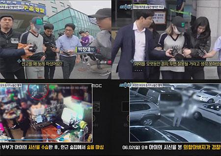 '실화탐사대' 선배 약혼녀 강간 살인-7개월 영아 사망 사건 집중 추적