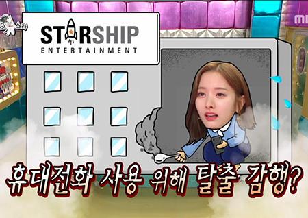 '라디오스타' 우주소녀 보나, 휴대전화 몰래 사용하기 위해 땅 팠다?