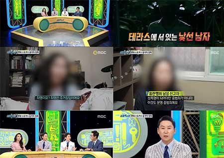 '실화탐사대' 여성 대상 성범죄 실태 전했다… 2049 시청률 1위