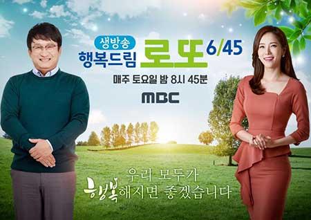 김초롱 아나운서, '로또 6/45' 새 MC 발탁… 서경석과 호흡