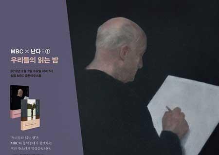 MBC 아나운서국, 낭독회 '우리들의 읽는 밤' 개최… 황현산 1주기 추모