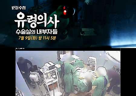 'PD수첩' 수술실에서는 어떤 일들이? '유령의사, 수술실의 내부자들'
