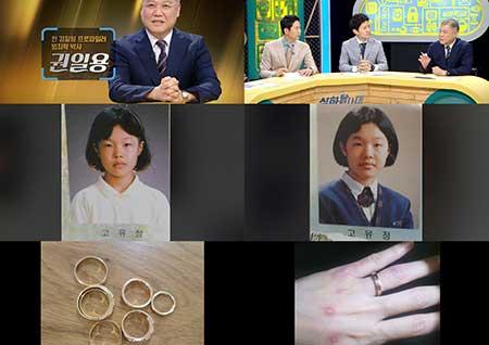 '실화탐사대' 고유정이 사건 당일 남긴 세 장의 사진의 의미는?