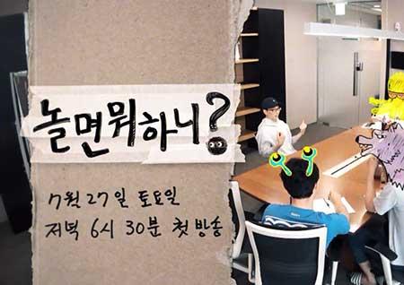 '믿보' MBC, 김태호PD 신작→'오! 예'·'편애중계' 새로운 웃음 예고