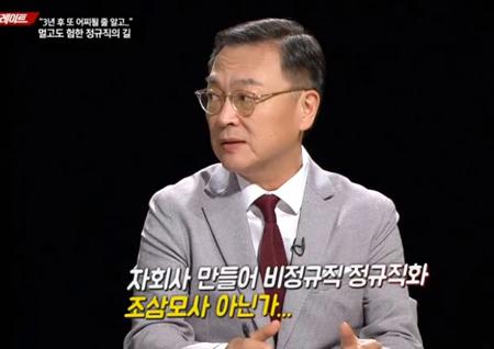 """'스트레이트' """"정권 바뀔까봐"""" 버티는 공공기관, 비정규직만 '눈물'"""