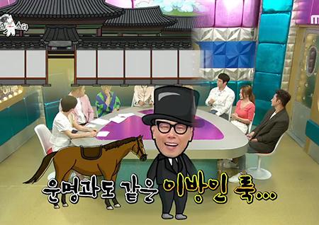 """'라디오스타' 오지은, 궁중혼례에 양복 입고 온 윤종신 폭로 """"외국 사신으로 소개했다"""""""