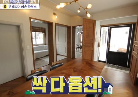 """'구해줘! 홈즈' """"신발은 왜 벗니"""" 김동현이 안내한 카페의 정체는?"""