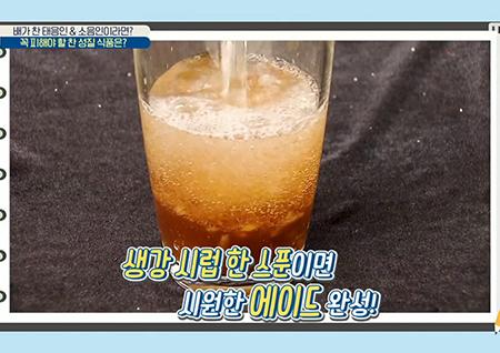 배탈 걱정 잡아주는 달콤한 생강 시럽 레시피 공개 !
