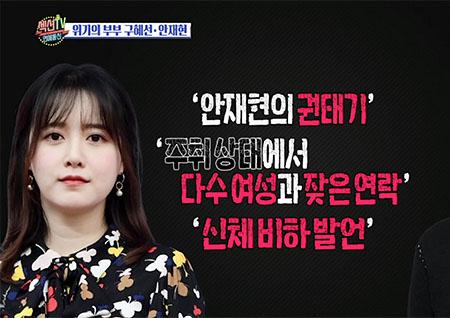 '섹션TV 연예통신' 입장 차이 지속, 구혜선 불화의 원인 정확히 제시 안재현은?