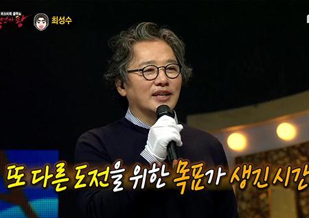 '복면가왕' '노래요정 지니', 5표 차이로 5연승 성공... '김서방'은 '풀잎사랑' 부른 최성수