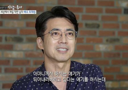 """'사람이 좋다' 최재원, 인생관 공개 """"삼선짜장 아니어도 간짜장이면 행복"""""""