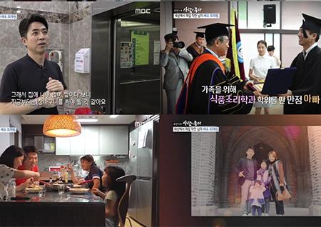 '사람이 좋다' 최재원의 진솔한 삶, 시청률 1위… '악역은 연기일 뿐!'