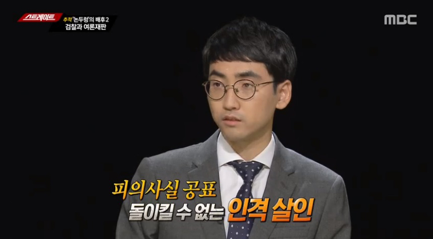 '스트레이트' '논두렁 시계'의 배후! '검찰과 여론재판'