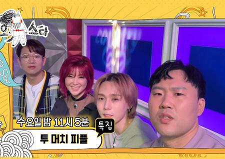 [셀프캠] 장성규-솔비-던-김용명, 투머치 피플! 시청률도 '투머치'?!