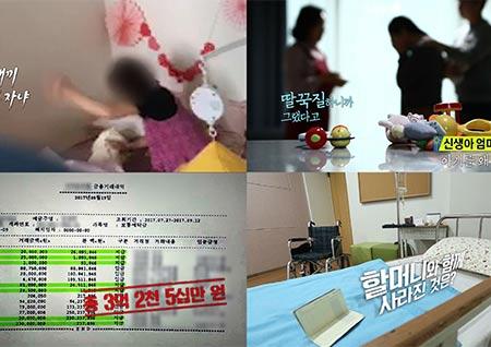 '실화탐사대' 산후도우미의 충격적인 신생아 학대… 시청률 1위 차지