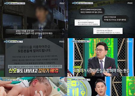 '실화탐사대' 신생아 학대, 충격적인 뒷 이야기… 분당최고시청률 6.4%