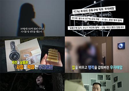 '실화탐사대' 공구카페서 100억 갖고 잠적한 '우자매맘', 그는 어디에?