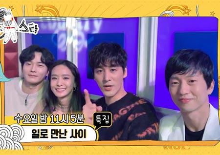 [셀프캠] '라디오스타' 온주완-박정아-오창석-마이클 리, 일로 만난 사이!