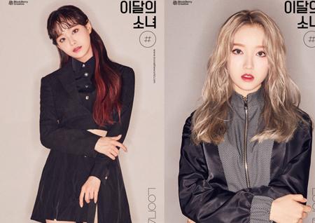 이달의 소녀 희진-현진-츄-고원, '해시' 개인 티저 공개… 완성형 비주얼 '시선강탈'