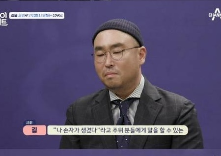 """리쌍 길, 결혼+득남→'아이콘택트'서 뒤늦게 인정…""""아내에게 미안"""""""