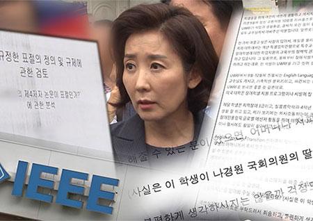 '스트레이트' 나경원 의원 아들의 황금 스펙 3탄… 딸 스펙도 챙겼다?!
