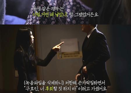 '실화탐사대' 구하라 친오빠, '구하라 법' 청원할 수밖에 없었던 이유
