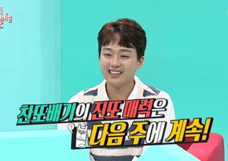 '전참시' 이찬원, 첫 단독 예능부터 빵빵 터졌다... 최고 시청률 9.6%