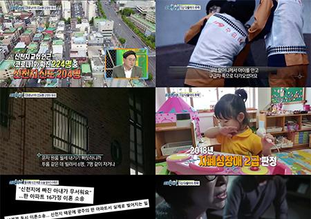 '실화탐사대' 동시 이혼소송 발생한 아파트 단지, 공통점은 '신천지'?