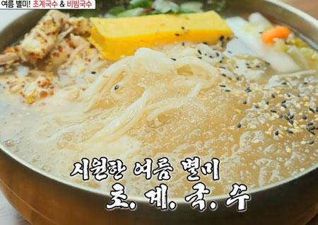 여름철 별미, 초계국수 &초계비빔국수