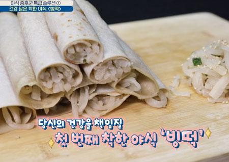요리하는 한의사의 건강 담은 착한 야식 <빙떡> 레시피 공개!