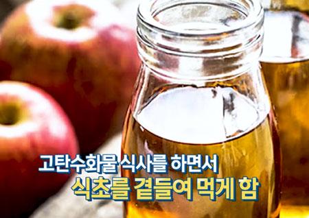 [다이어트 팁!] 혈당 조절에서 체중 조절까지 '과일 식초' 비법!