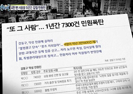 """'실화탐사대' """"또 그 사람"""" 6년간 4만 여건 민원...강동구 폭탄 민원인 정체는 공시생"""
